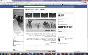 דף הפייסבוק המעוצב של אינטרנט ישראל