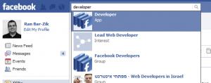 שלב 12 - כניסה לאפליקצית המפתחים של פייסבוק