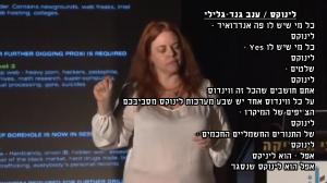 ציטוטים אמיתיים מתוך ההרצאה של ענב גנד-גלילי. נוצר על ידי עבגד יבאור ופורסם במקור בסרטן בגב האומה