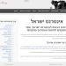 צילום מסך של אינטרנט ישראל