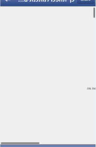 צילום מסך של אתר תקול באייפון 5