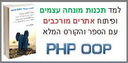 ספר OOP ל-PHP
