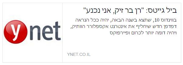 ביל גייטס: רן בר-זיק, אני נכנע