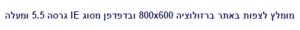מומלץ לצפות באתר ברזולוציה 600x800 ובדפדפן מסוג IE גירסא 5.5 ומעלה.
