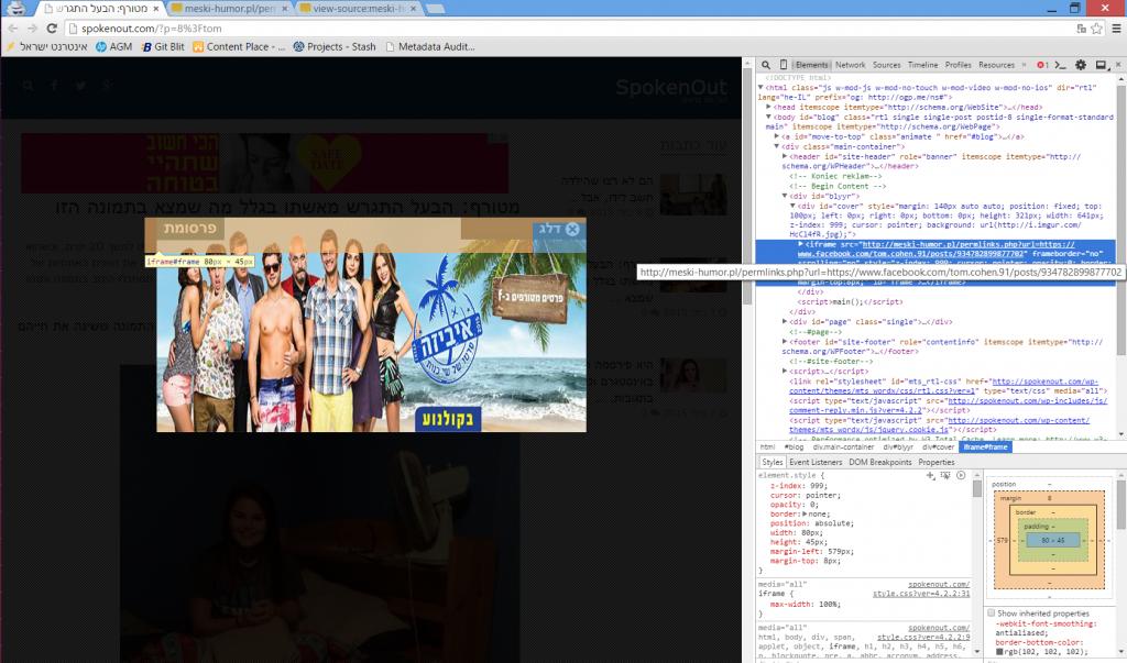 הפעלת של כלי מפתחים על הפופ-אפ - אפשר לראות את ה-iframe