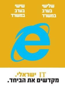 תמונה היתולית מתוך עמוד הפייסבוק של אינטרנט ישראל. הצטרפו עוד היום