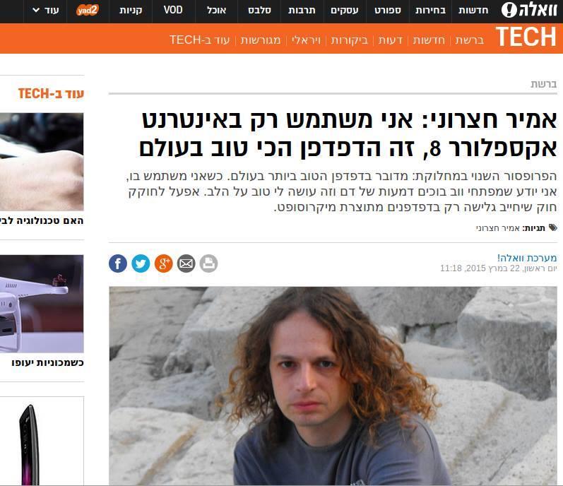 כתבה מזויפת: אמיר חצרוני: אני משתמש רק באינטרנט אקספלורר 8, זה הדפדפן הכי טוב בעולם
