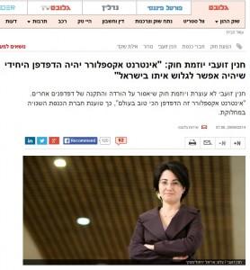כתבה מזויפת: חנין זועבי יוזמת חוק: אינטרנט אקספלורר יהיה הדפדפן היחידי שיהיה אפשר לגלוש איתו בישראל
