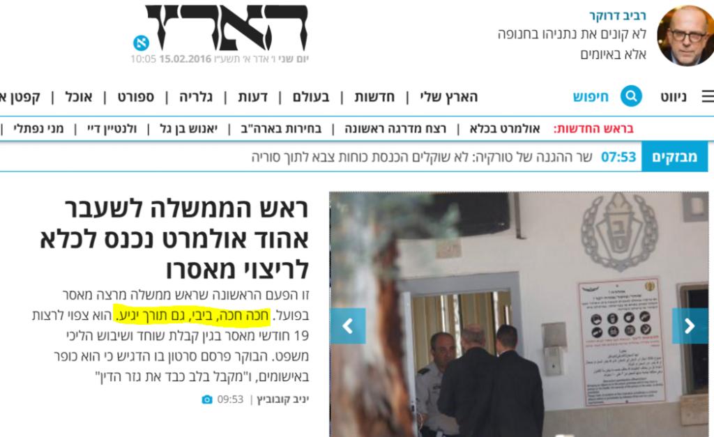כותרת על מאסרו של אהוד אולמרט + תוספת מודגשת. התוספת המודגשת שאני הוספתי היא: חכה חכה ביבי, גם תורך יגיע
