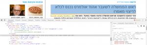 כלי המפתחים מכוון לאלמנט הכותרת. החלונית של ה-HTML ניתנת לעריכה ולשינוי הטקסט