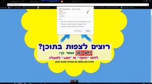 אתר שמנסה לשכנע אתכם להתקין אפליקציה זדונית