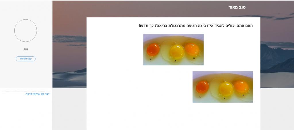 כל מטרת הדף הזה היא להראות תמונה וטקסט על מנת לבצע מניפולציה על מנוע הצגת הקישורים בפייסבוק.