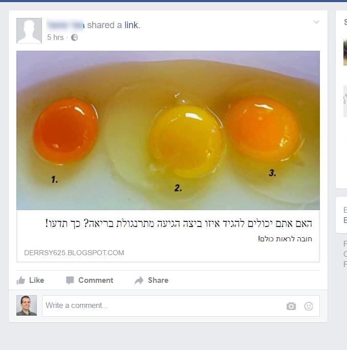תמונה של ביצי עין עם הכיתוב האם אתם יכולים להגיד איזו ביצה הגיעה מתרנגולת בריאה? כך תדעו! חובה לראות כולם!