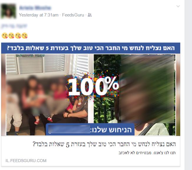 דוגמה לאפליקצית פייסבוק שמוטב להמנע ממנה