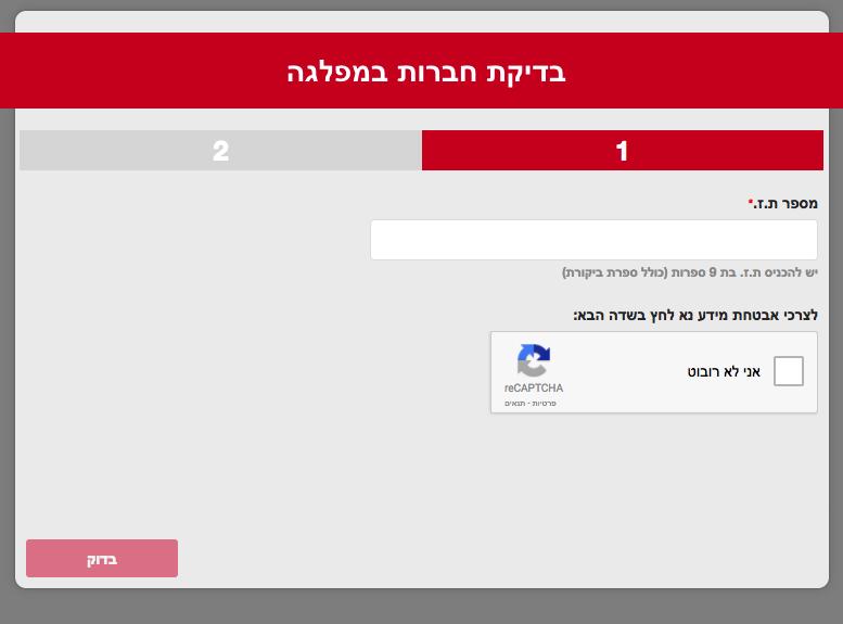אתר מפלגת העבודה - בדיקה אם אדם זכאי להצביע