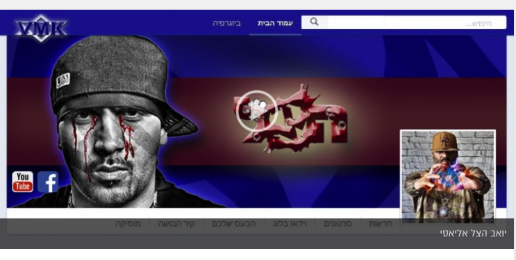 האתר של הצל - צילום על ידי אתר המזבלה