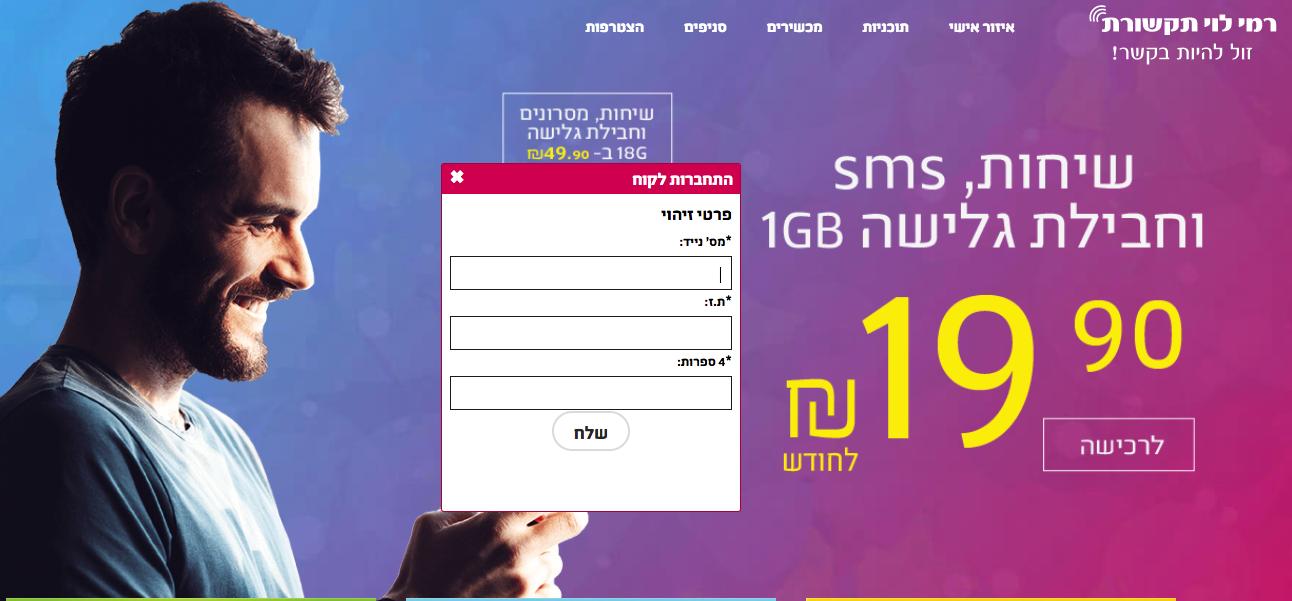 אתר רמי לוי תקשורת - צילום מסך