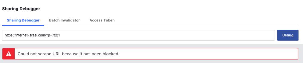 פייסבוק דיבאגר: הדף חסום. אוי אוי אוי