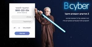 bcyber-com מתוך האתר של בזק