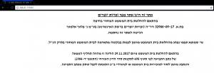 """אתר זה הינו אתר מפר זכויות יוצרים בהתאם להחלטת בית המשפט המחוזי בחיפה בת.א. 32988-09-17 זיר""""ה (זכויות יוצרים ברשת האינטרנט) בע""""מ נ' פלוני אלמוני הגישה לאתר זה נחסמה. מי שמוצא עצמו נפגע מהחלטת בית המשפט מוזמן לפנות בבקשה מתאימה לבית המשפט המחוזי בתיק הנ""""ל. בהתאם להחלטת בית המשפט מיום 29.11.2017 הודעה זו מהווה תחליף המצאה של כתב התביעה לפי סעיף 498 לתקנות סדר הדין האזרחי (התשמ""""ד-1984) והנתבע מוזמן לסור למזכירות בית המשפט או למשרדי ב""""כ התובעת לקבל עותק מכתב התביעה."""