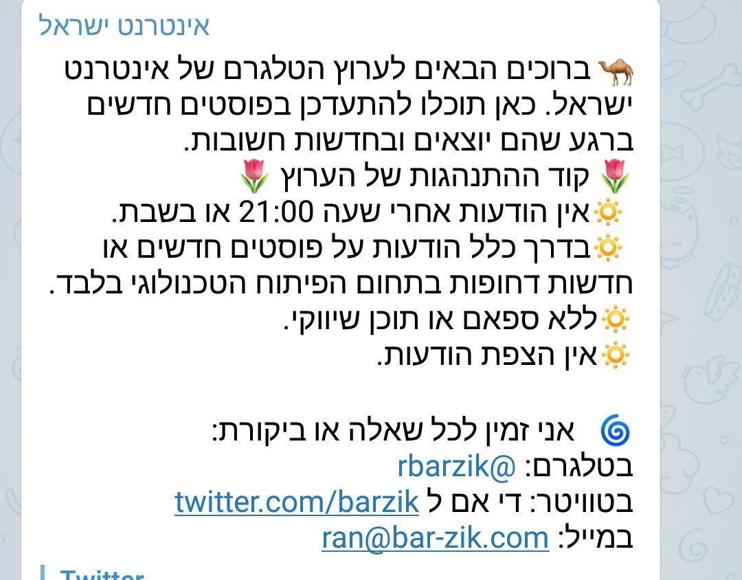 ערוץ הטלגרם של אינטרנט ישראל