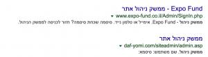 תוצאות אקריות מהדף הראשון כאשר מחפשים ממשק ניהול אתר
