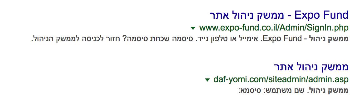 תוצאות אקראיות מהדף הראשון כאשר מחפשים ממשק ניהול אתר