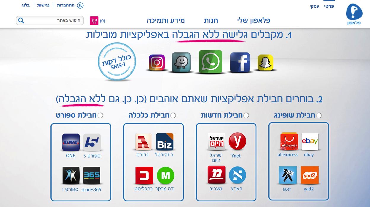 1. מקבלים גלישה ללא הגבלה באפליקציות מובילות 2. בוחרים חבילת אפליקציות שאתם אוהבים (כן. כן. גם ללא הגבלה) חבילת שופינג חבילת חדשות חבילת כלכלה חבילת ספורט