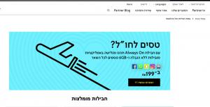 הפרת נייטרליות רשת בחבילות חו״ל של אורנג׳
