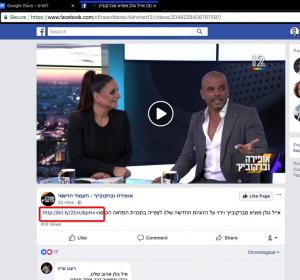 סטטוס הפייסבוק שהפנה את הגולשים למסמך במקום לוידוי הלוהט