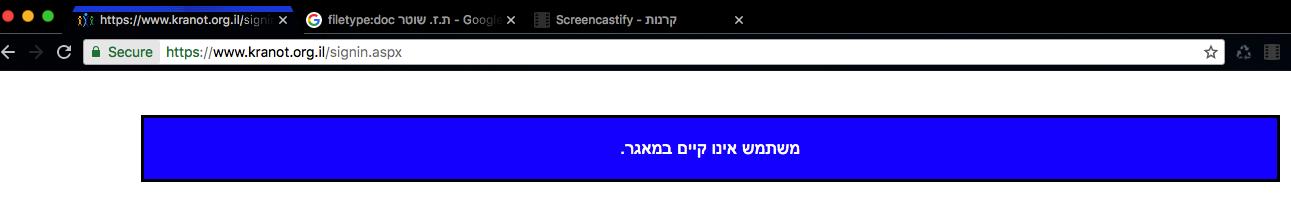 משתמש אינו קיים במאגר.