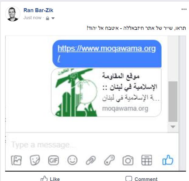שיתוף אתר חיזבאללה