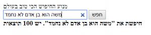 מנוע החיפוש שבניתי - הטקסט שמישהו חיפש מודפס ממש - שימו לב לחלק המודגש