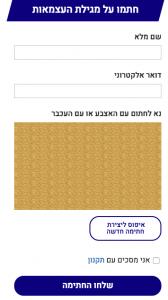אפשרות לחתימה על המגילה - שם מלא, דואר אלקטרוני וחתימה