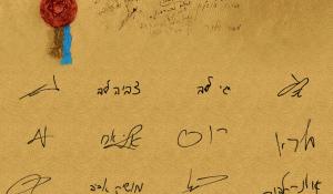 חתימות בתחתית המגילה