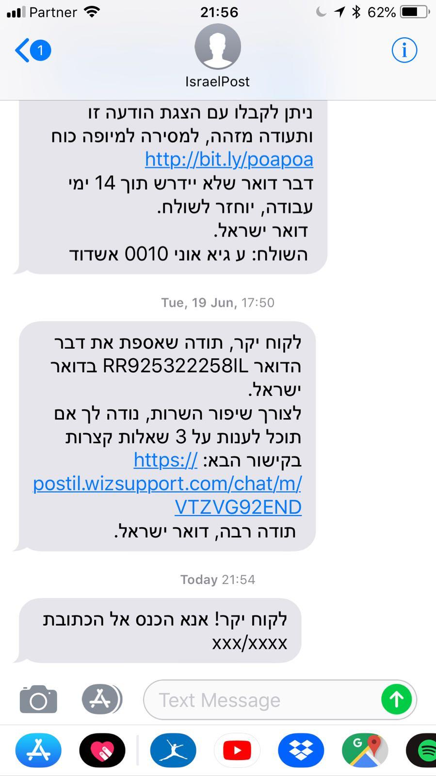 סמסים מדואר ישראל, אחד מהם מזויף