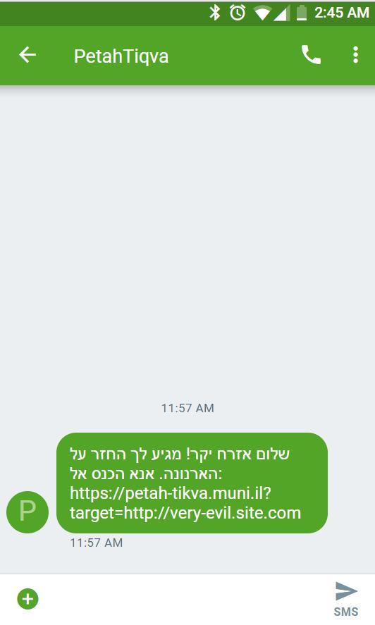 שלום אזרח יקר! מגיע לך החזר על הארנונה. אנא הכנס אל: https://petah-tikva.muni.il?target=http://very-evil.site.com
