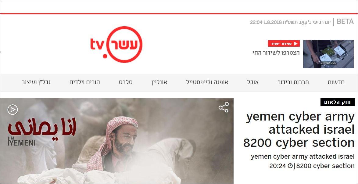 ההתקפה על ערוץ 10 - צילום מסך