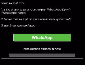 """כיצד לקבל את השובר:   1. שתף את זה קידום עם כל החברים שלך ב- WhatsApp (לחץ על """"WhatsApp"""" כפתור);   2. לאחר השיתוף, תועבר אוטומטית לדף כדי לקבל את שובר שופרסל;   3. תקבל את השובר תוך 5 דקות."""