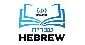 ספר ג׳אווהסקריפט בעברית