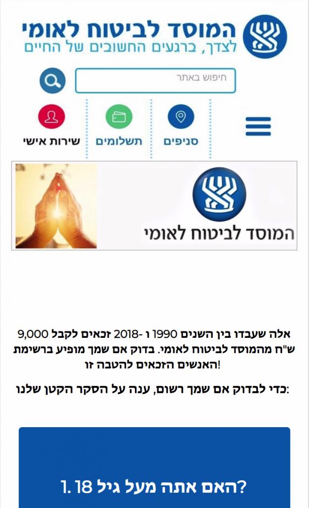 אתר מזויף של ביטוח לאומי