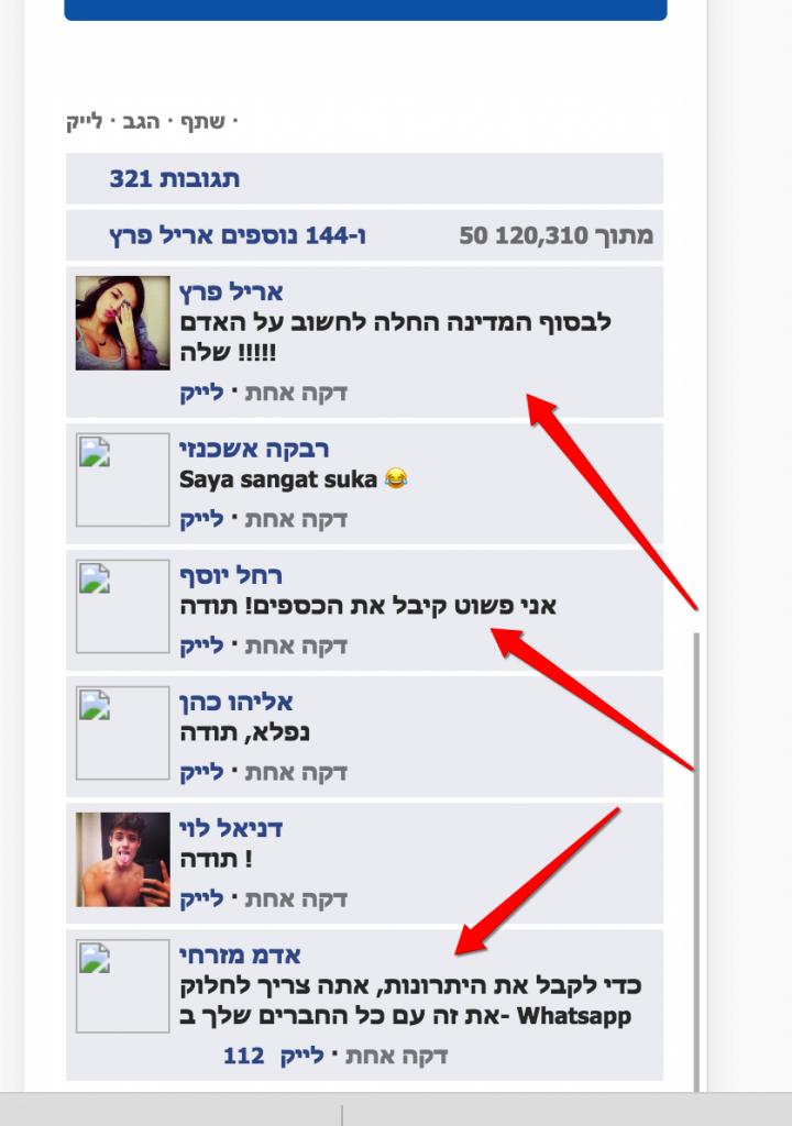 תגובות מזויפות המצביעות על כך שמי שיצר את האתר אינו דובר עברית
