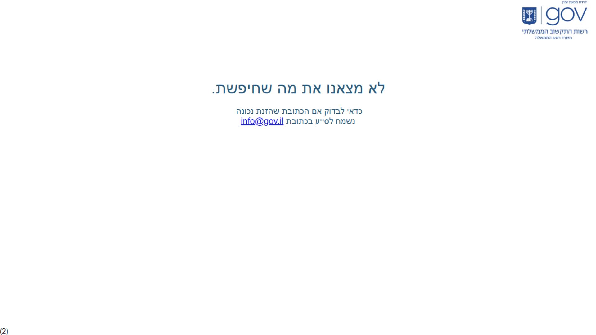לא מצאתי את מה שחיפשת - הודעת שגיאה מבהילה של ממשלת ישראל