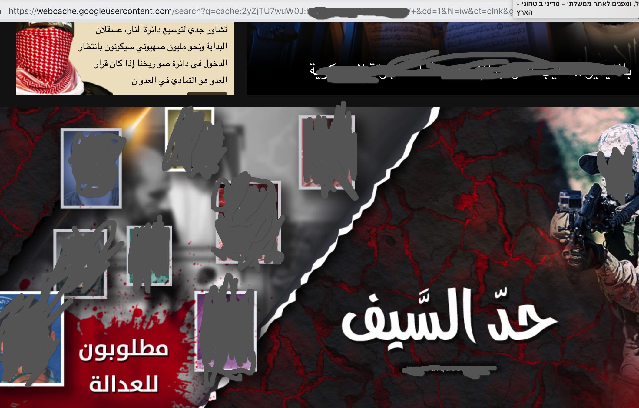 תוצאות של אתר אסור לצפיה על ידי החמאס