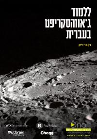 ללמוד ג'אווהסקריפט בעברית